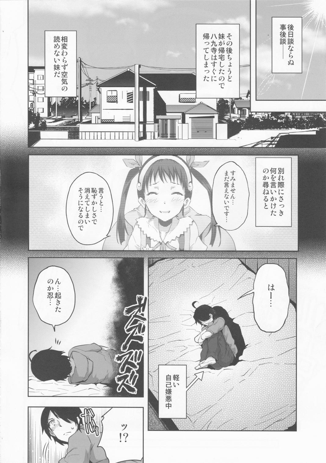 Namekuji Mayoigatari 18