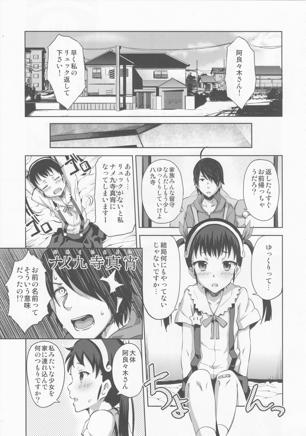 Namekuji Mayoigatari 3