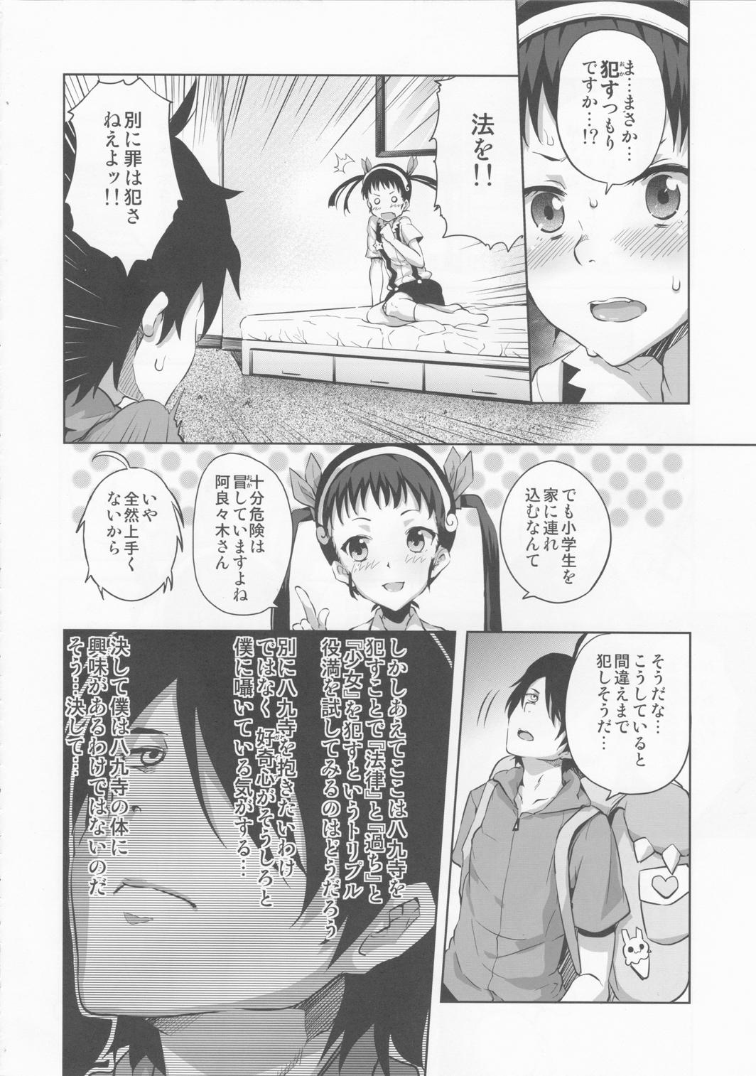 Namekuji Mayoigatari 4