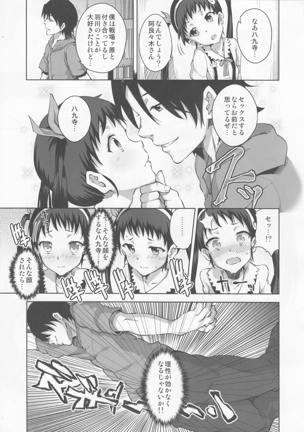 Namekuji Mayoigatari 5