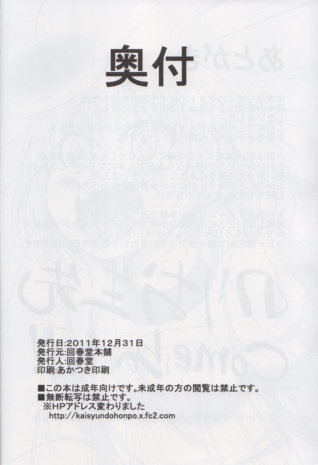 SSStai no Okite 20