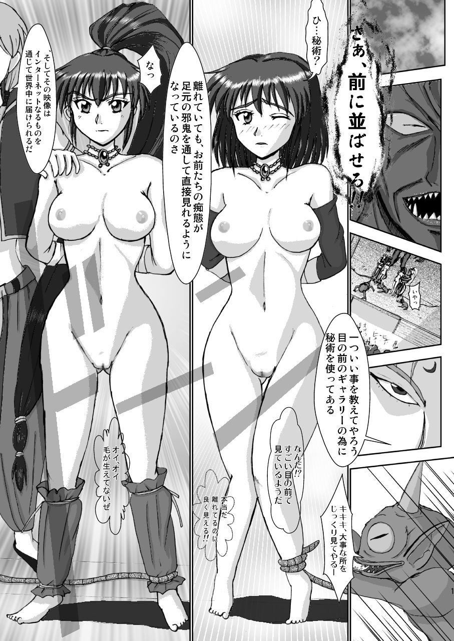 淫獣大聖戦 姉妹凌辱編 Ultimate editon DL版 10