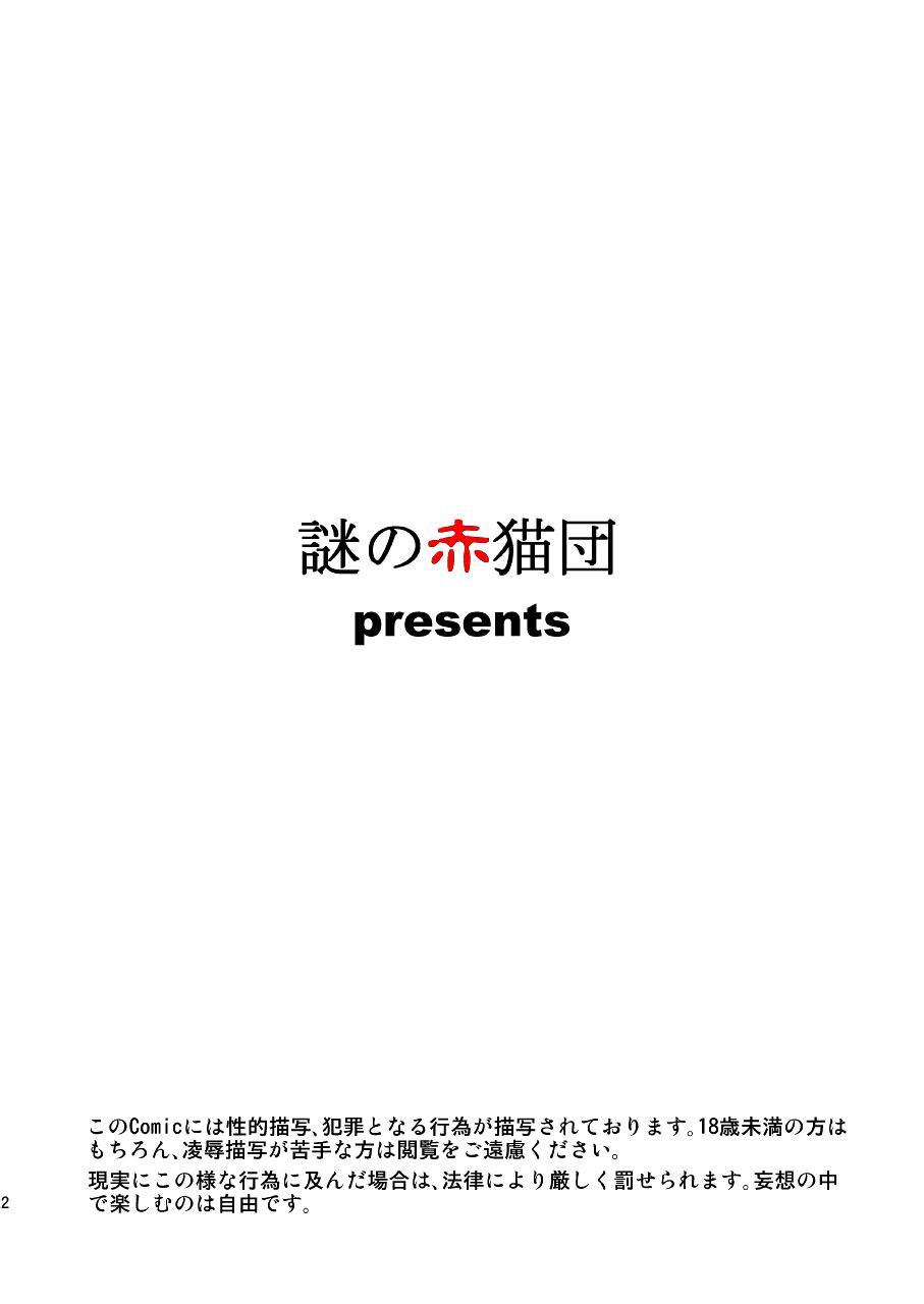 淫獣大聖戦 姉妹凌辱編 Ultimate editon DL版 1