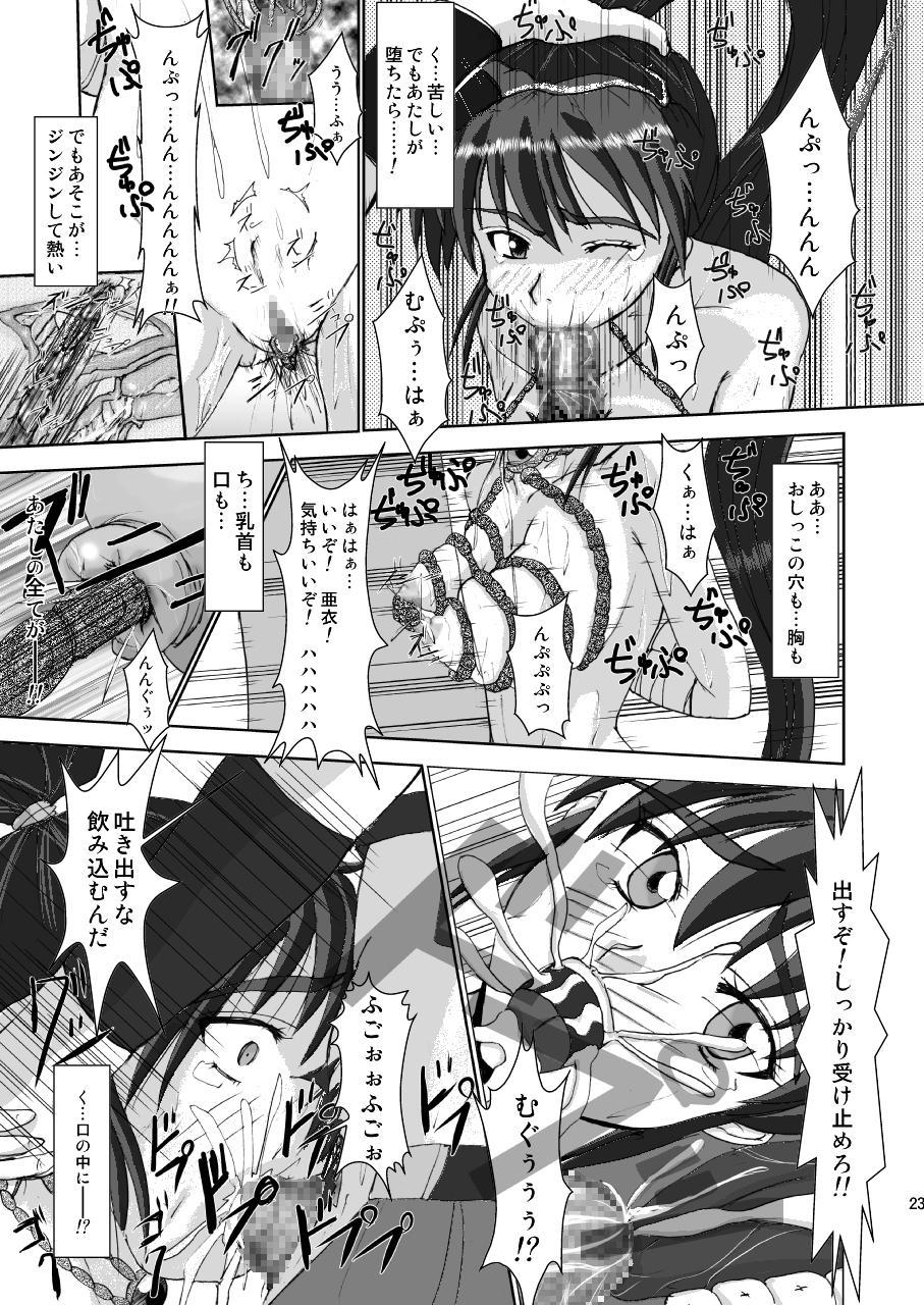淫獣大聖戦 姉妹凌辱編 Ultimate editon DL版 22