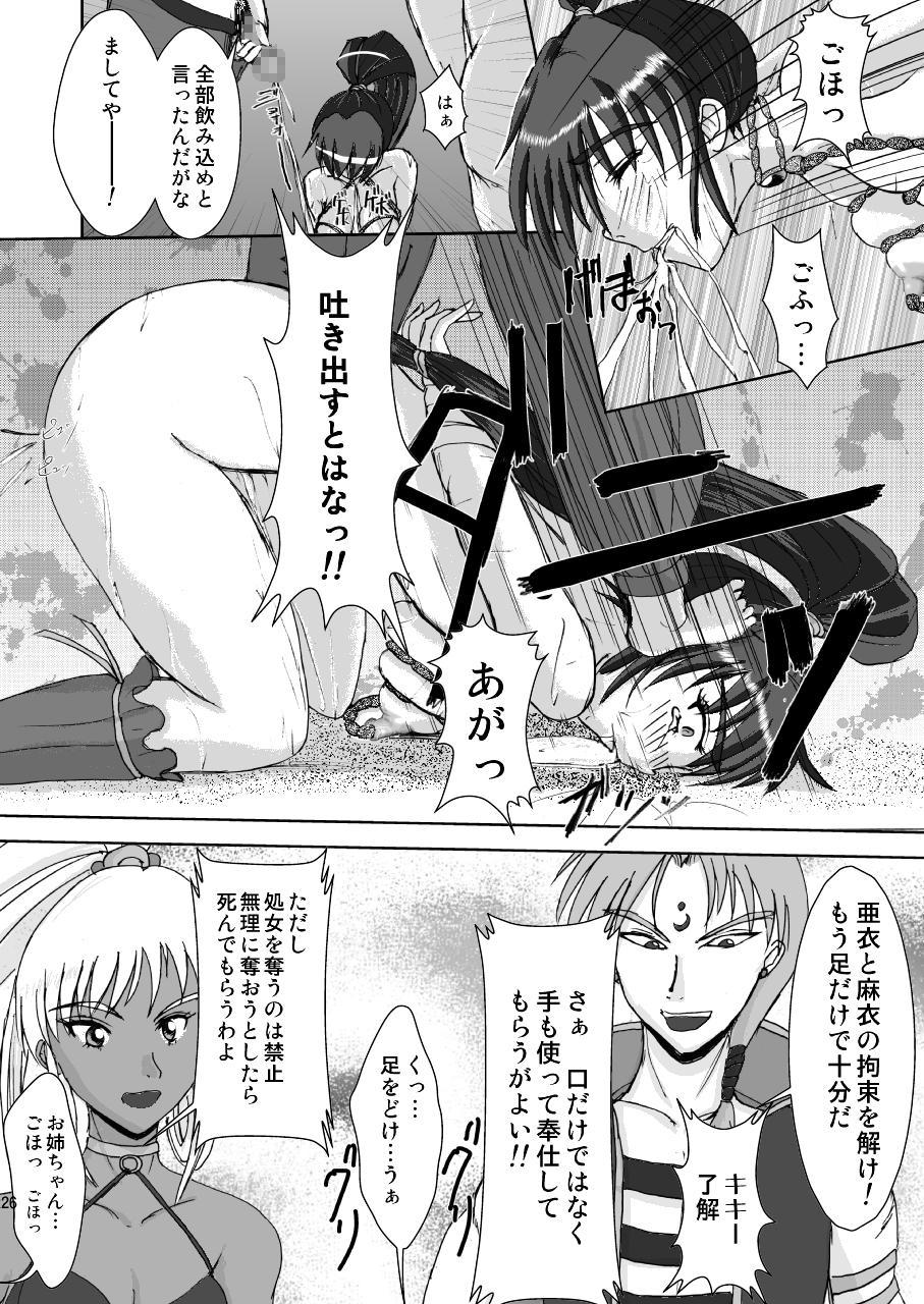 淫獣大聖戦 姉妹凌辱編 Ultimate editon DL版 25