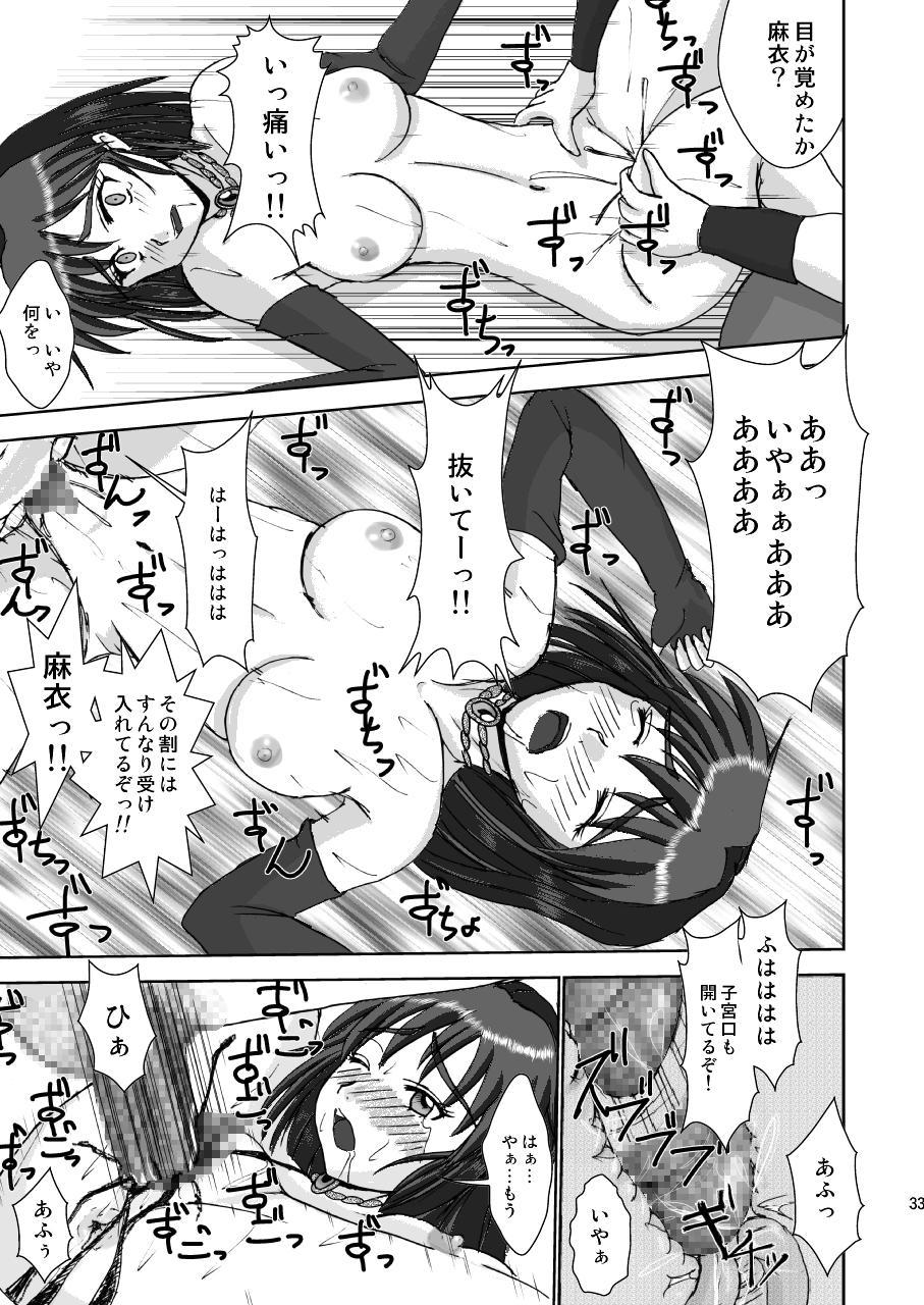 淫獣大聖戦 姉妹凌辱編 Ultimate editon DL版 32