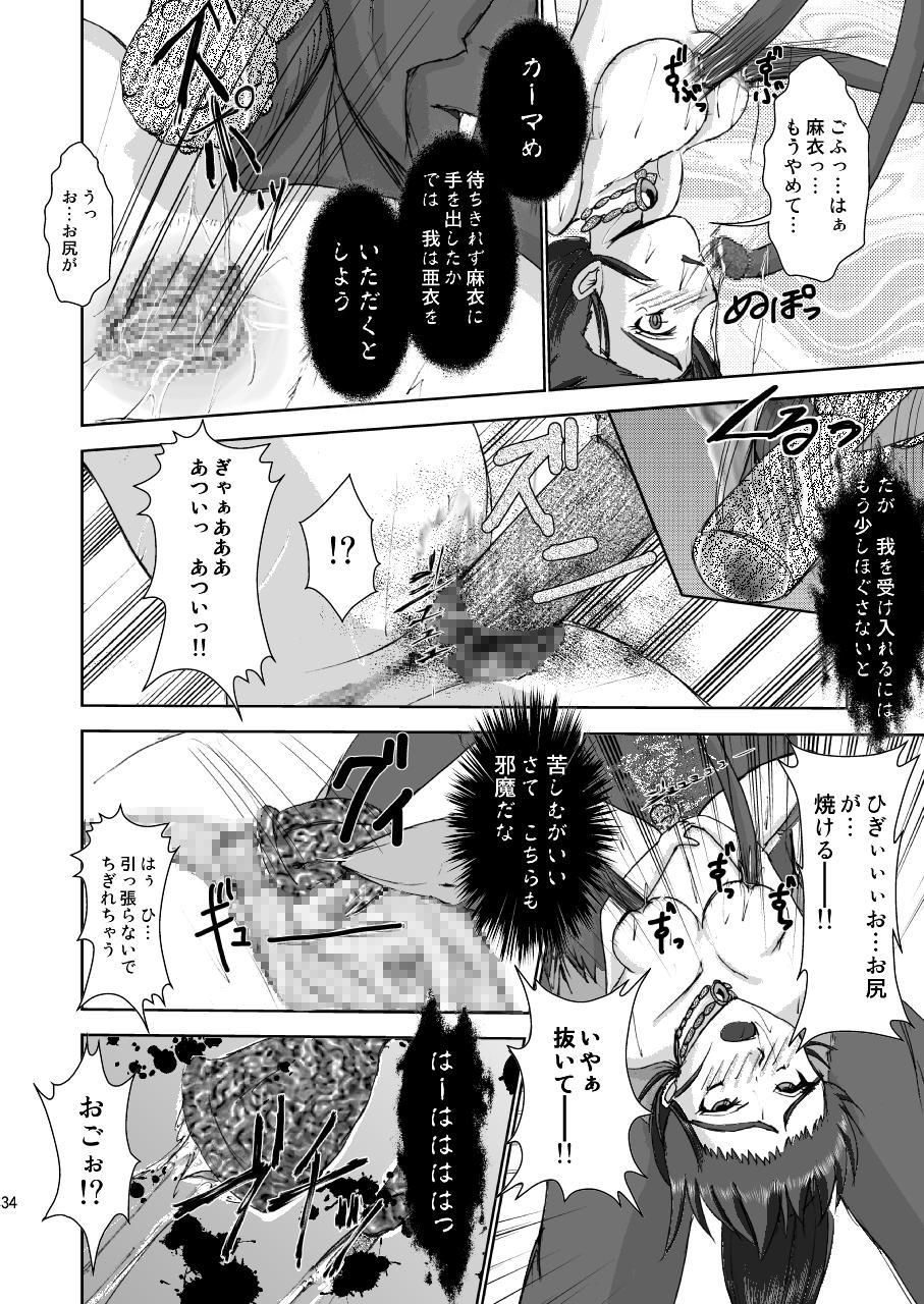 淫獣大聖戦 姉妹凌辱編 Ultimate editon DL版 33