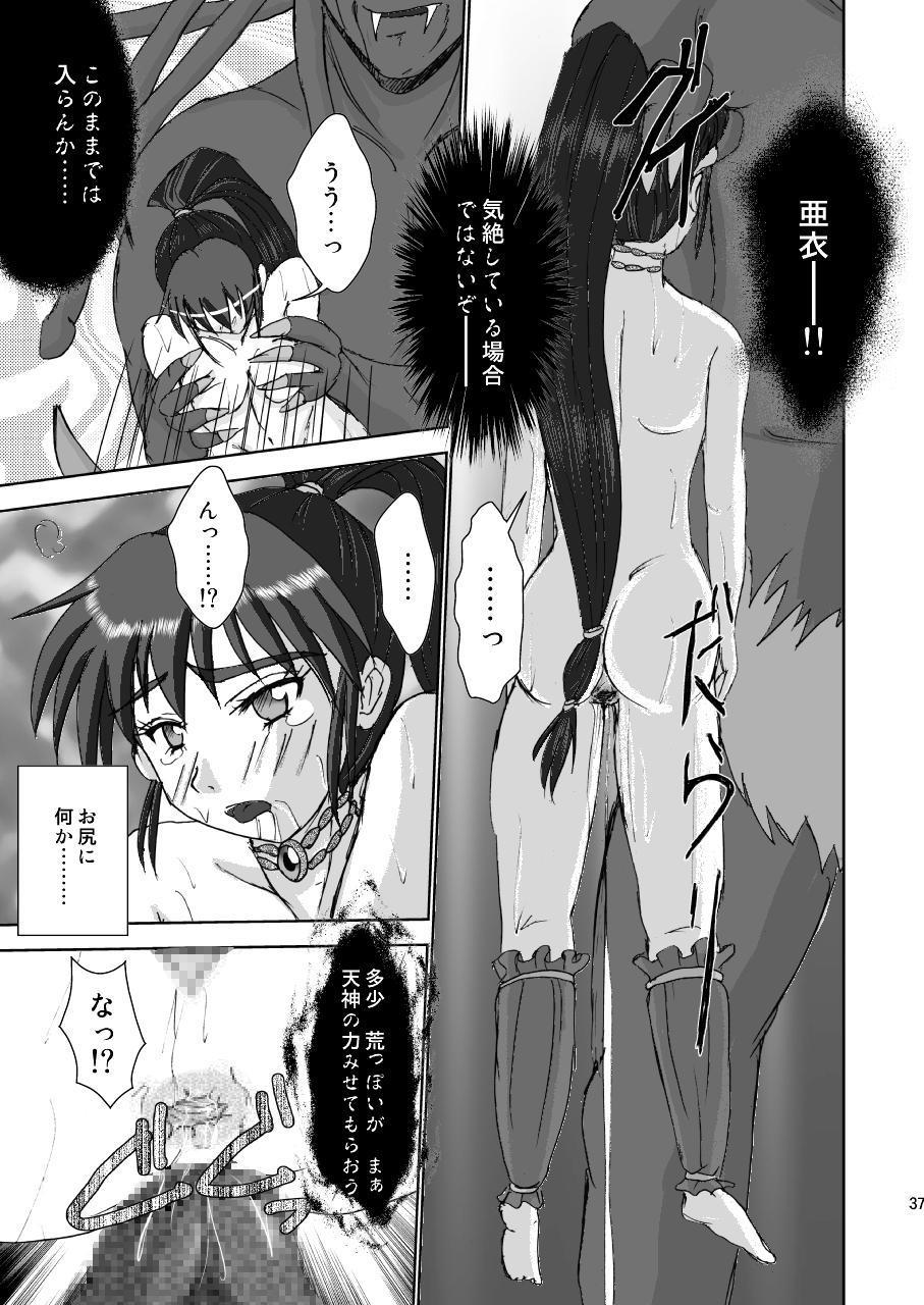 淫獣大聖戦 姉妹凌辱編 Ultimate editon DL版 36