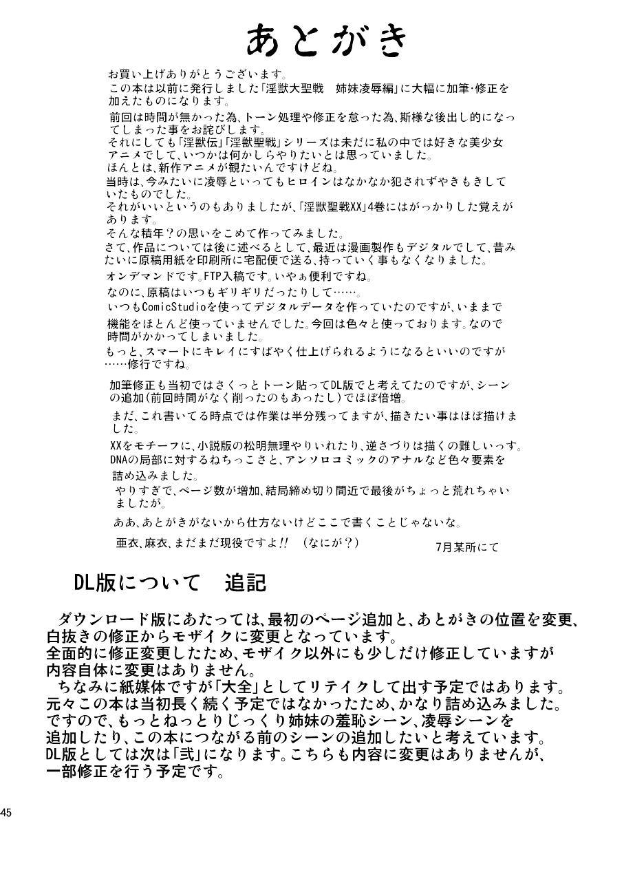 淫獣大聖戦 姉妹凌辱編 Ultimate editon DL版 44