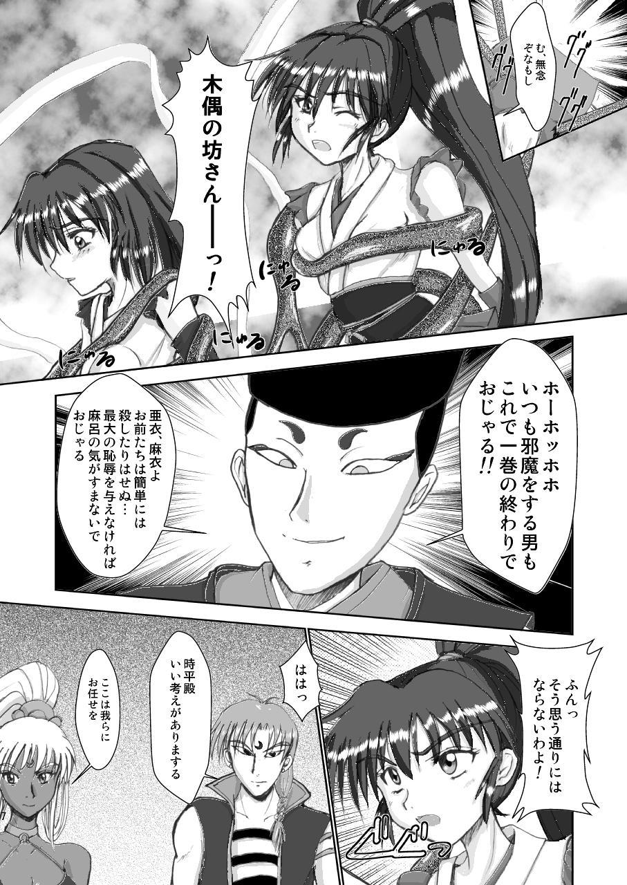 淫獣大聖戦 姉妹凌辱編 Ultimate editon DL版 6