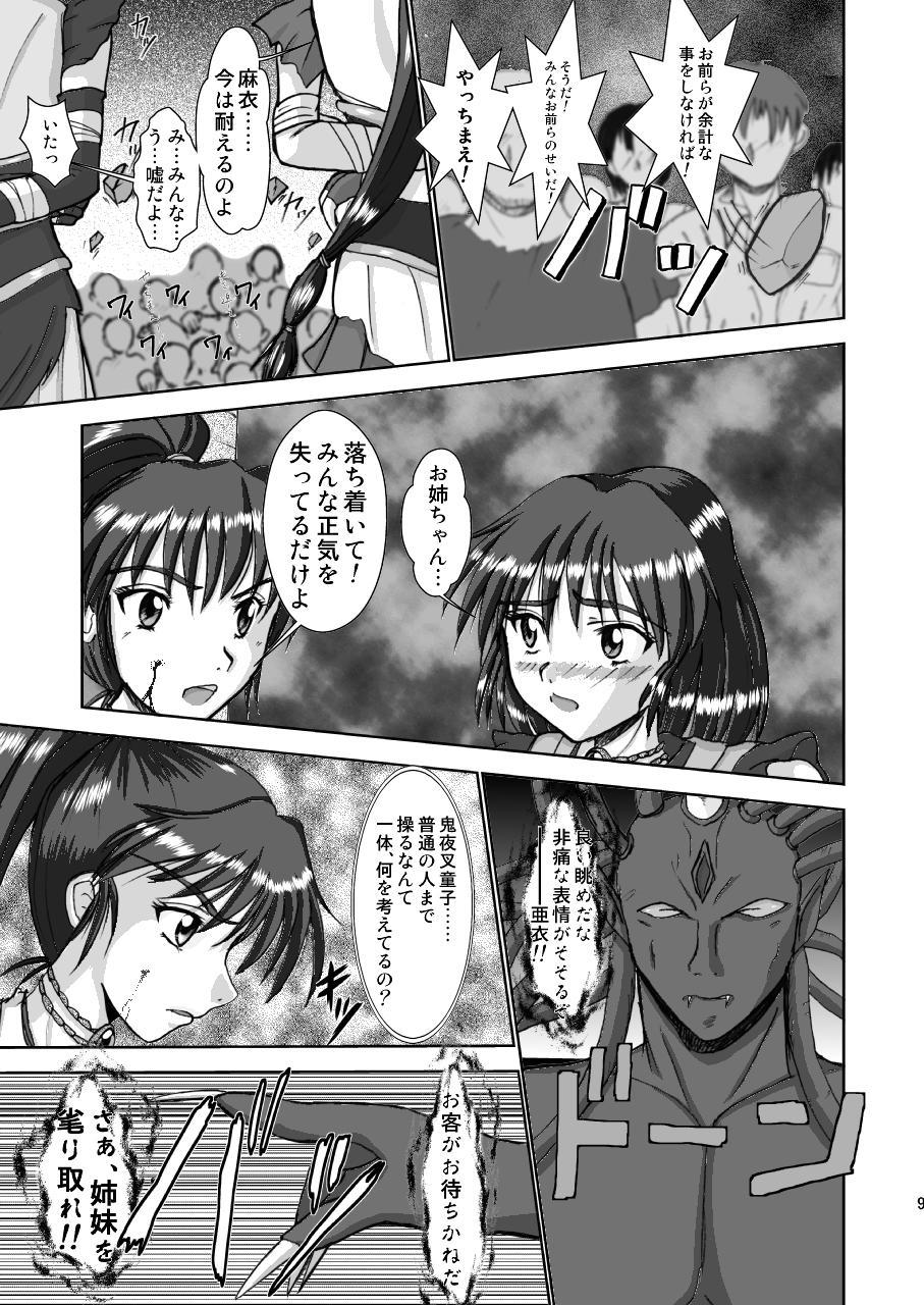 淫獣大聖戦 姉妹凌辱編 Ultimate editon DL版 8