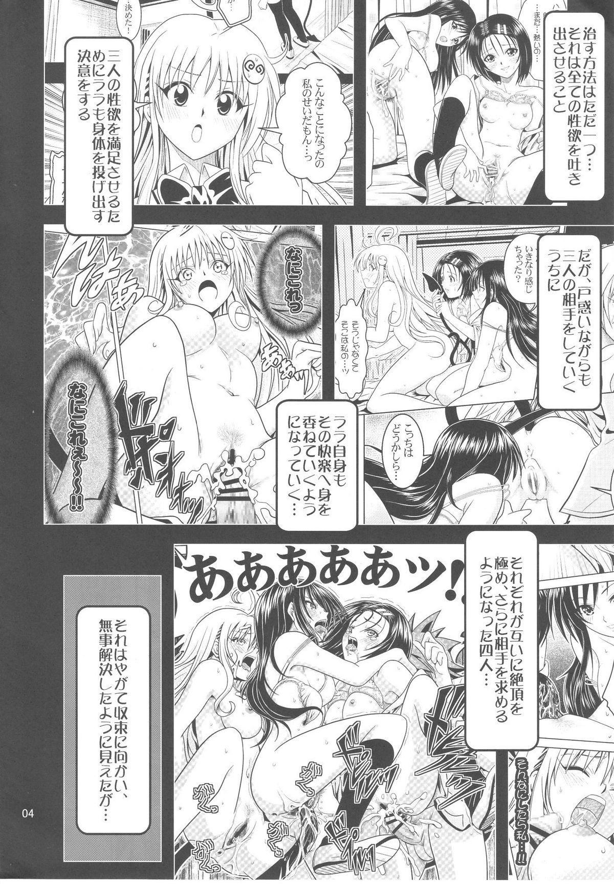 Anoko-tachi ga Taihen na Koto ni Nattemasu 3 3
