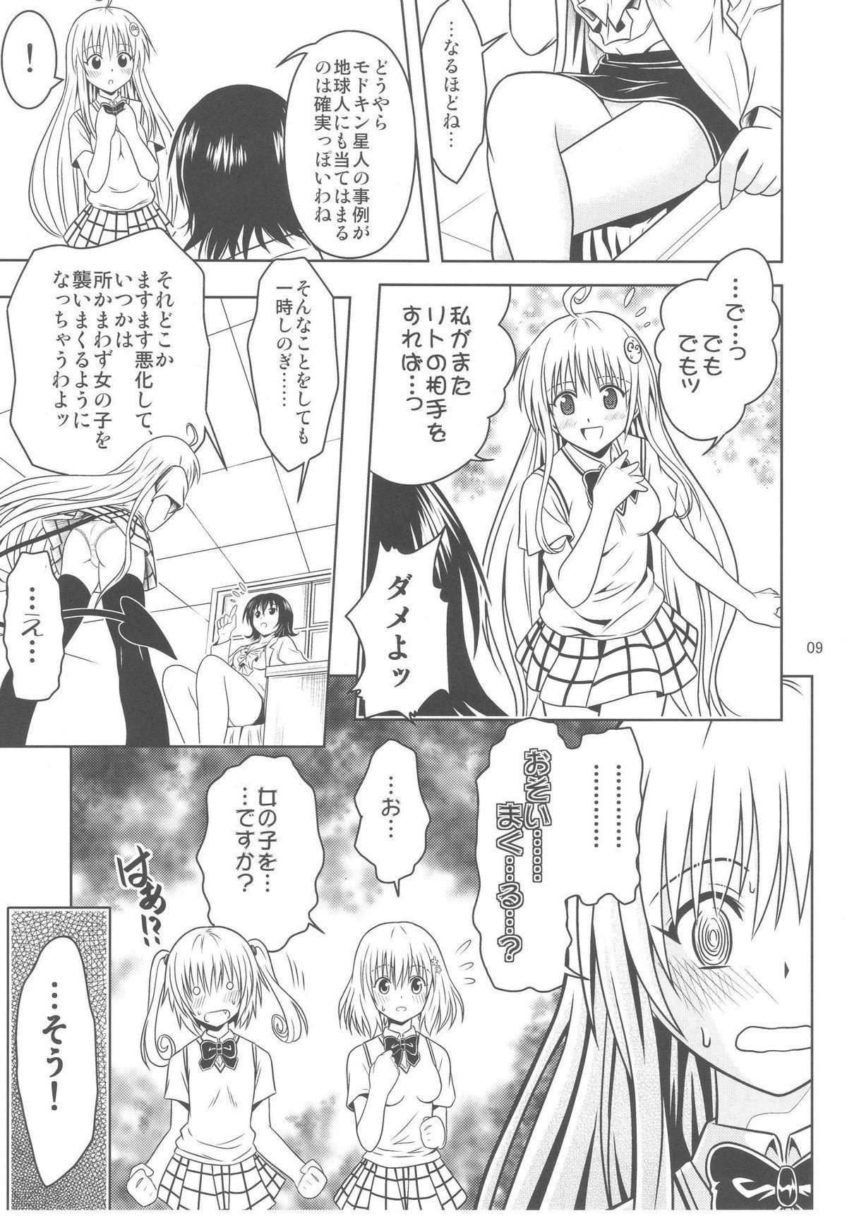 Anoko-tachi ga Taihen na Koto ni Nattemasu 3 8