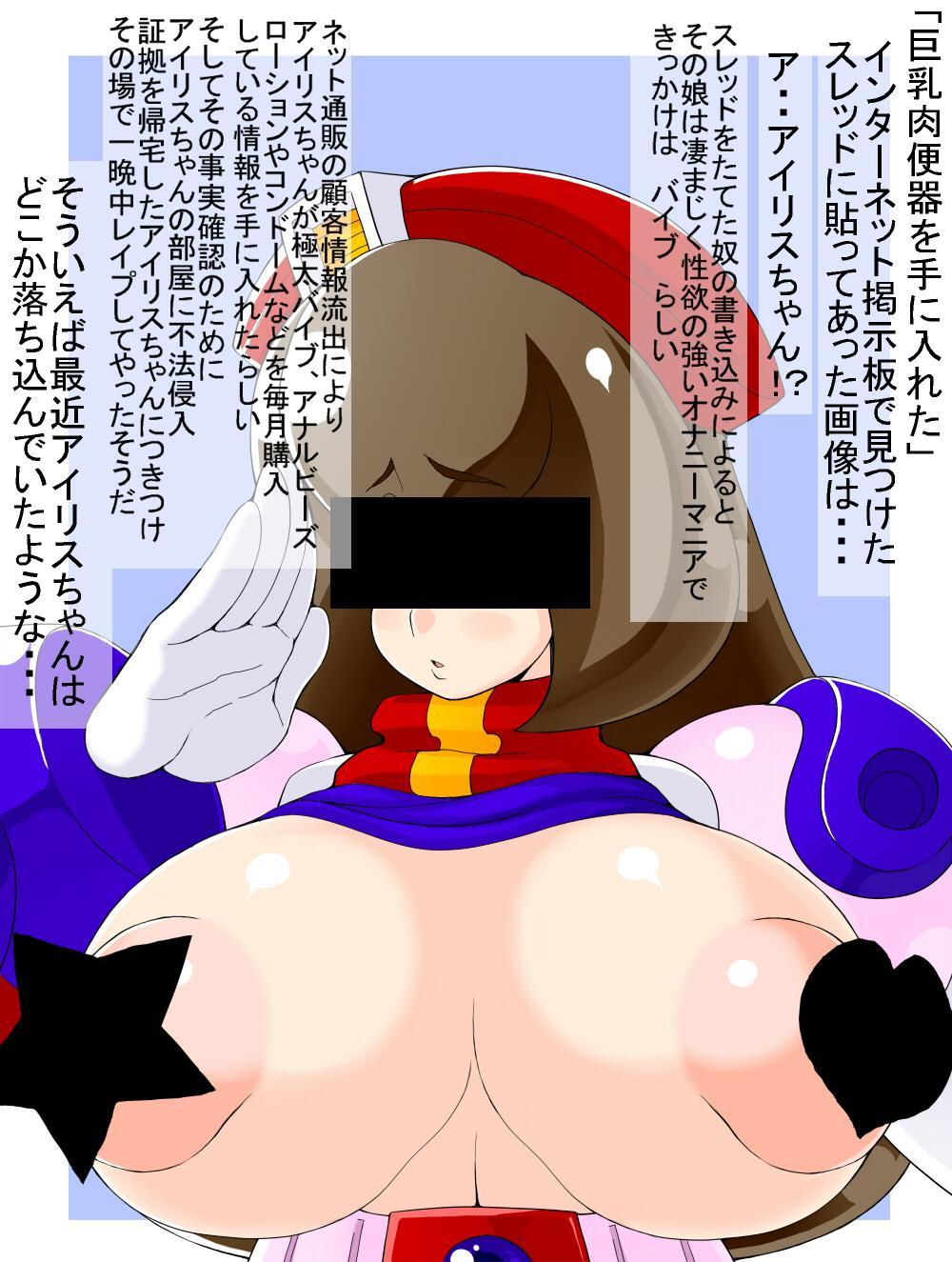 Erogular Keihou Hatsurei-chuu! 18