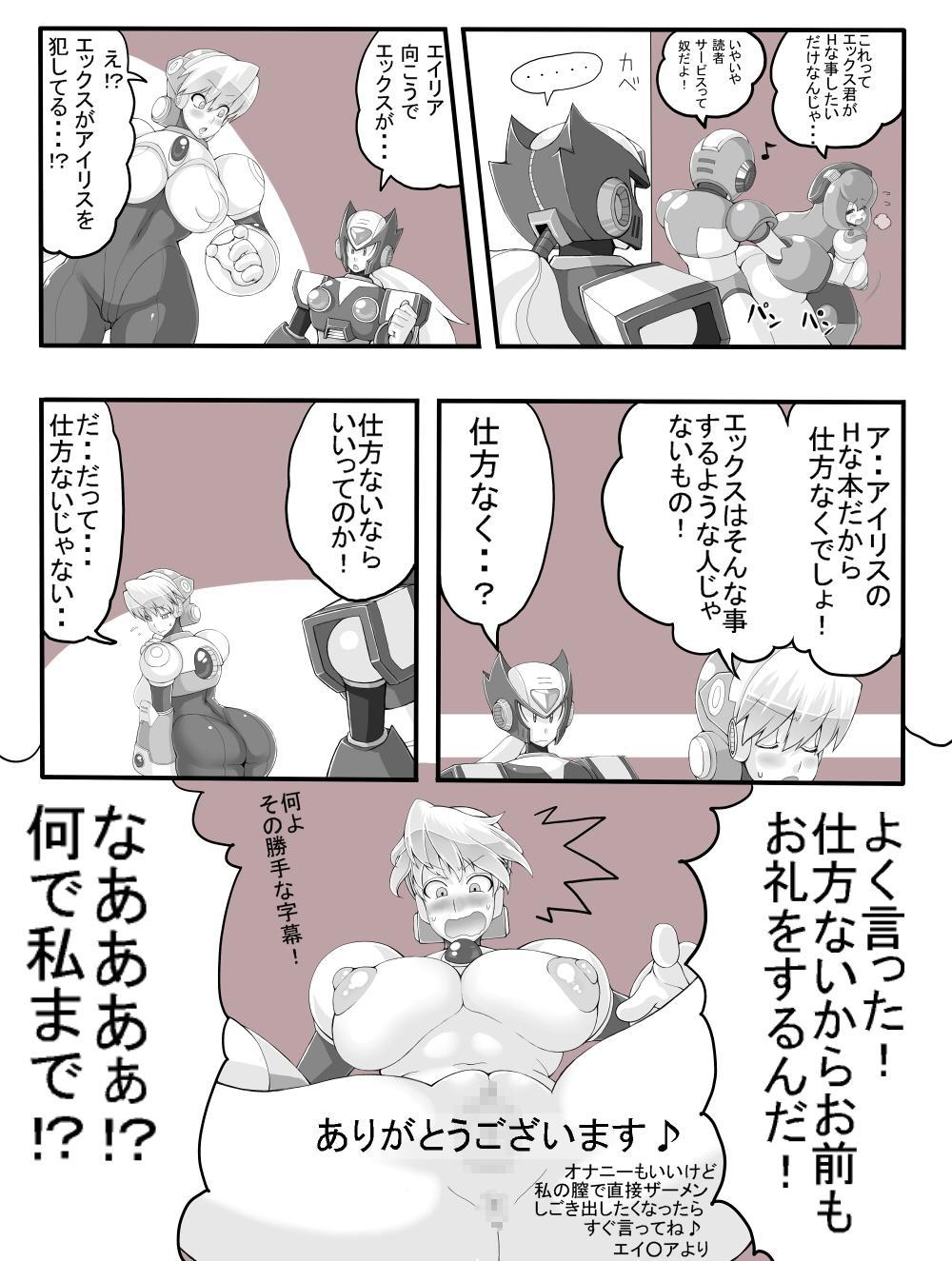 Erogular Keihou Hatsurei-chuu! 3