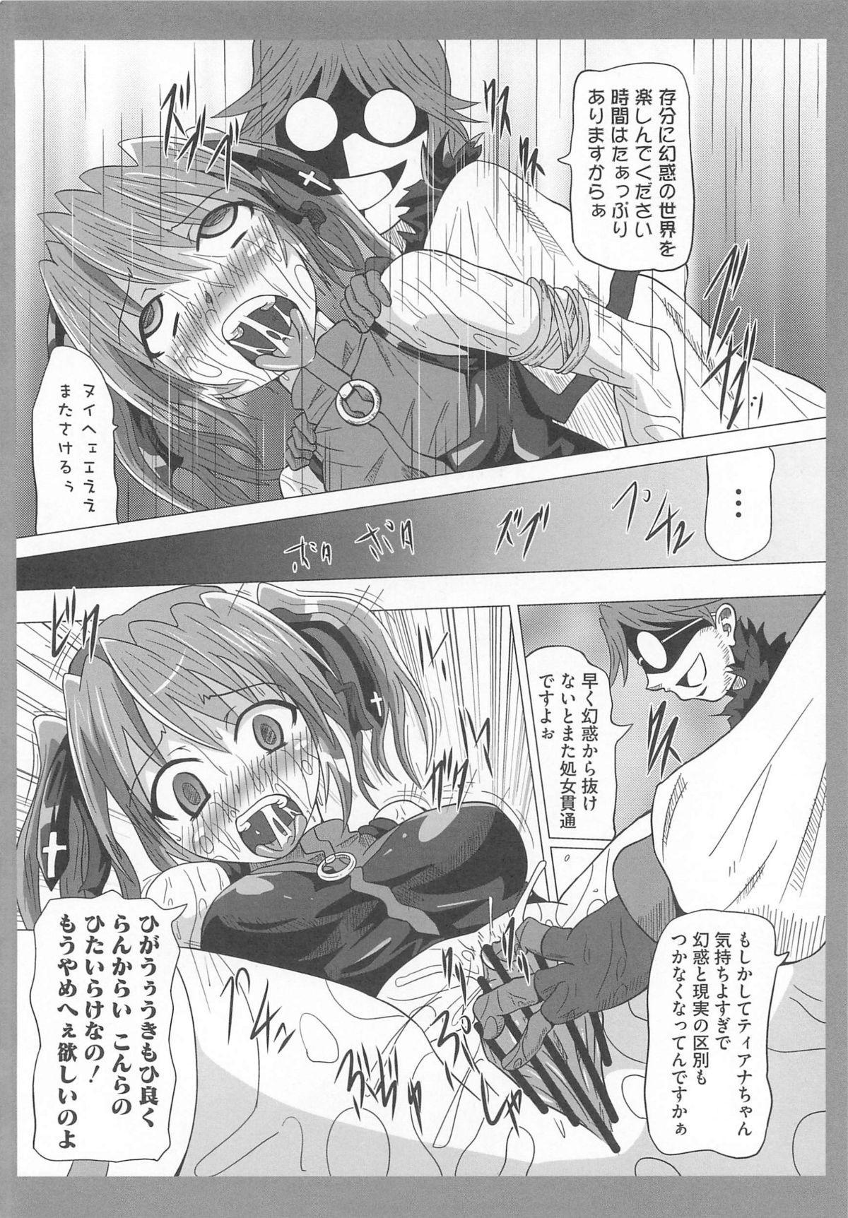 Mohou Shoujo NanoFei to Shokushu 99
