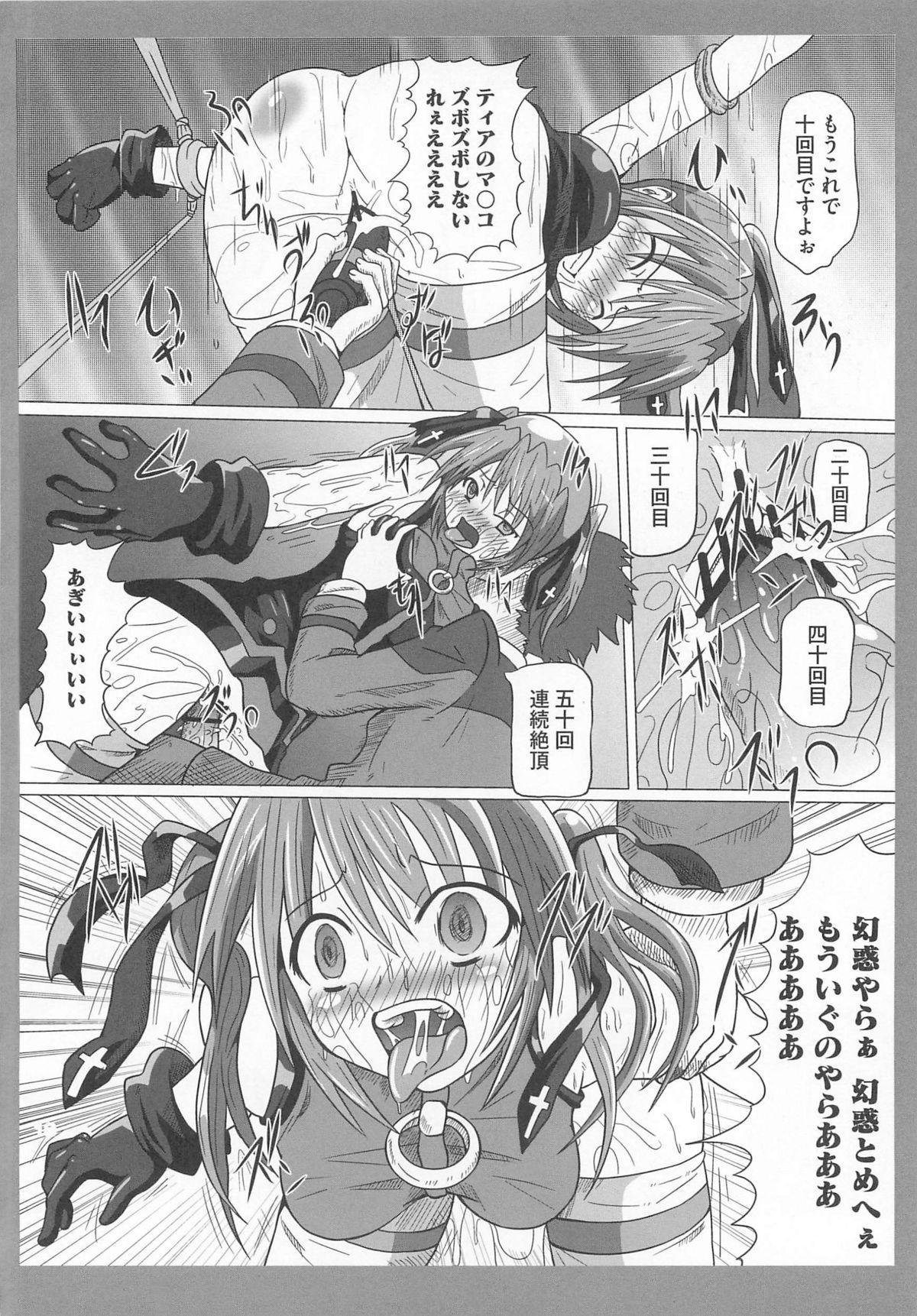 Mohou Shoujo NanoFei to Shokushu 101