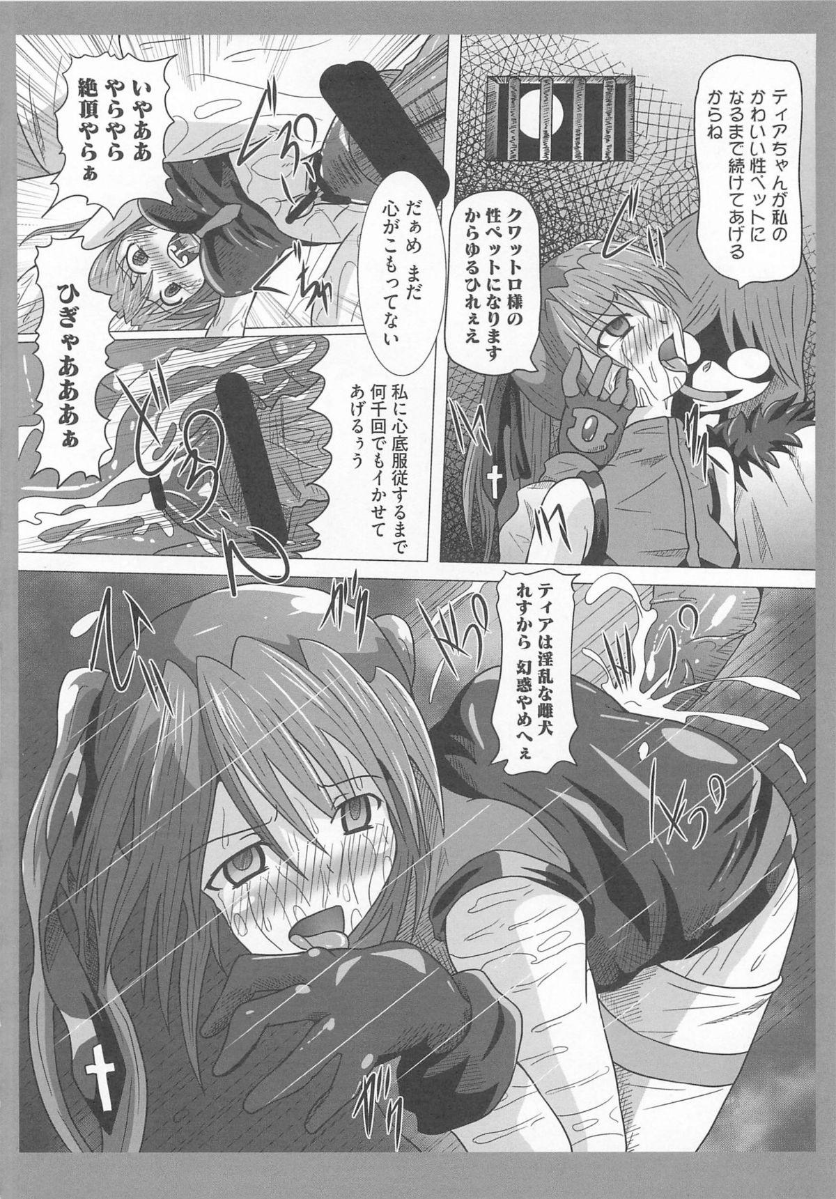Mohou Shoujo NanoFei to Shokushu 103