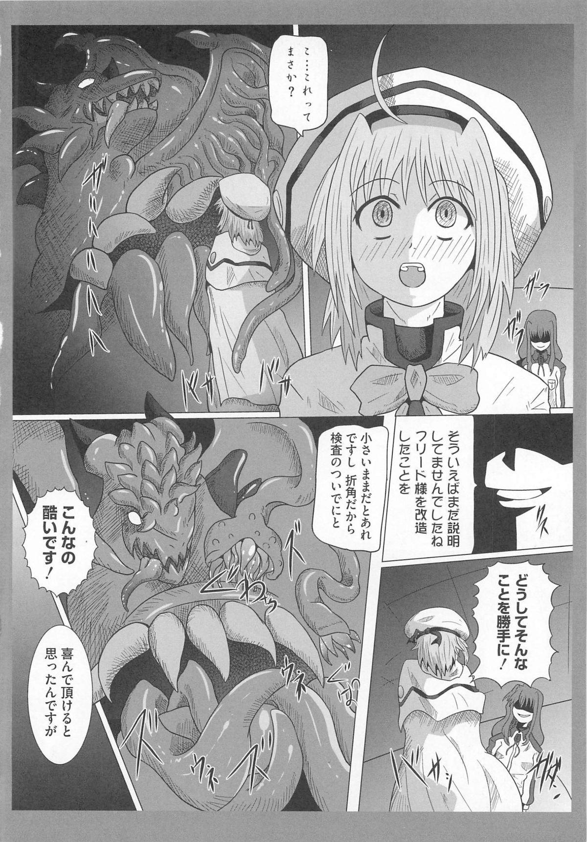 Mohou Shoujo NanoFei to Shokushu 105