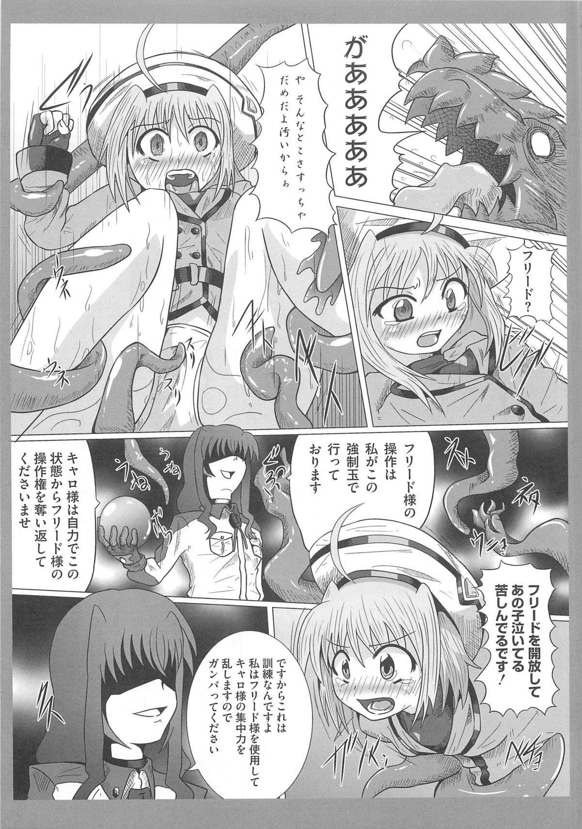 Mohou Shoujo NanoFei to Shokushu 108