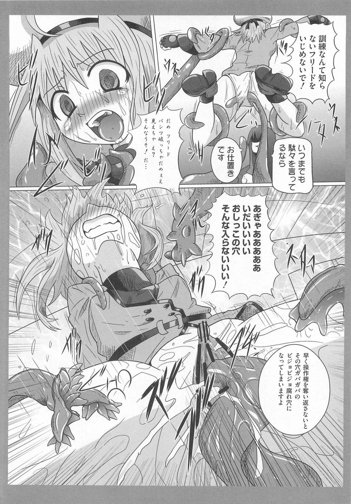 Mohou Shoujo NanoFei to Shokushu 109