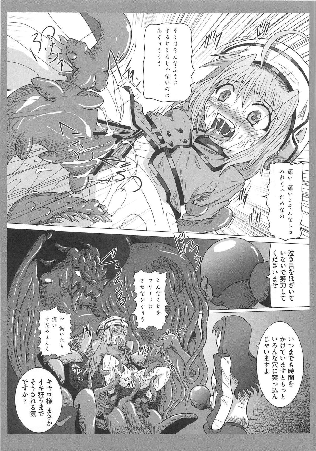 Mohou Shoujo NanoFei to Shokushu 110