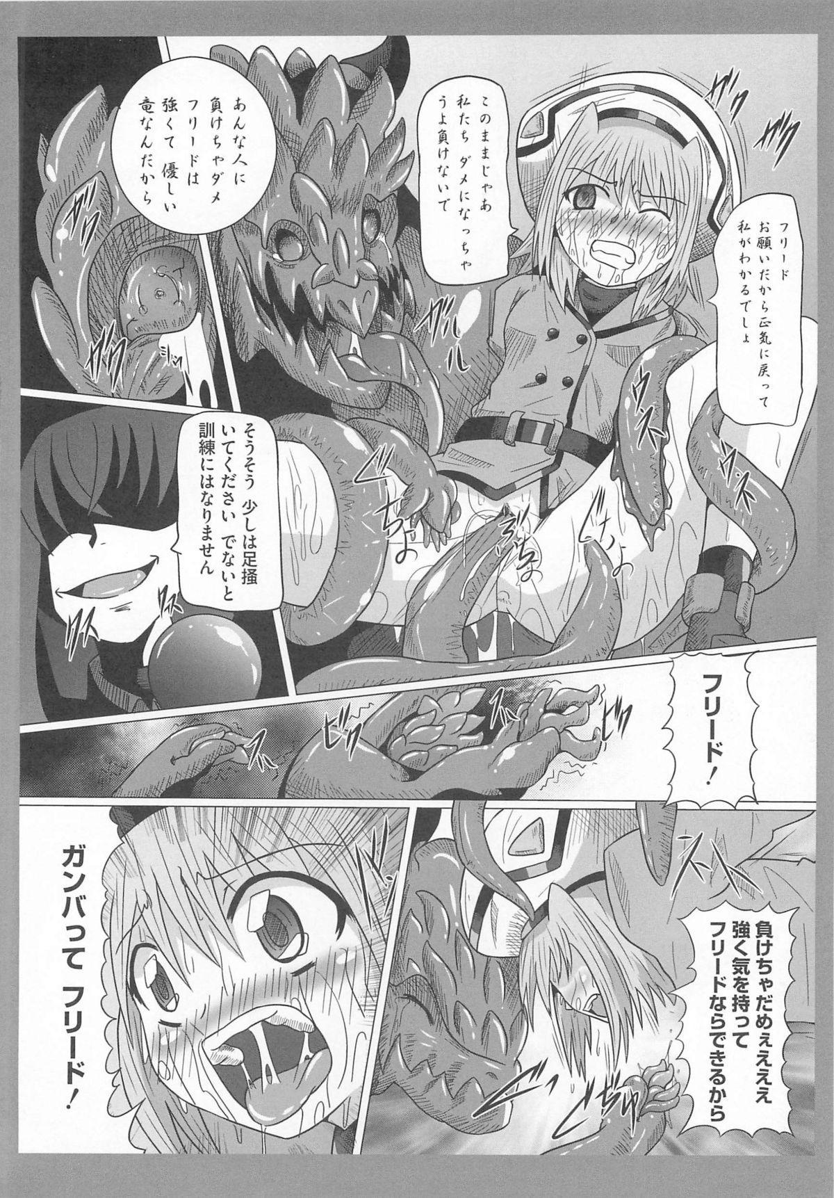 Mohou Shoujo NanoFei to Shokushu 111
