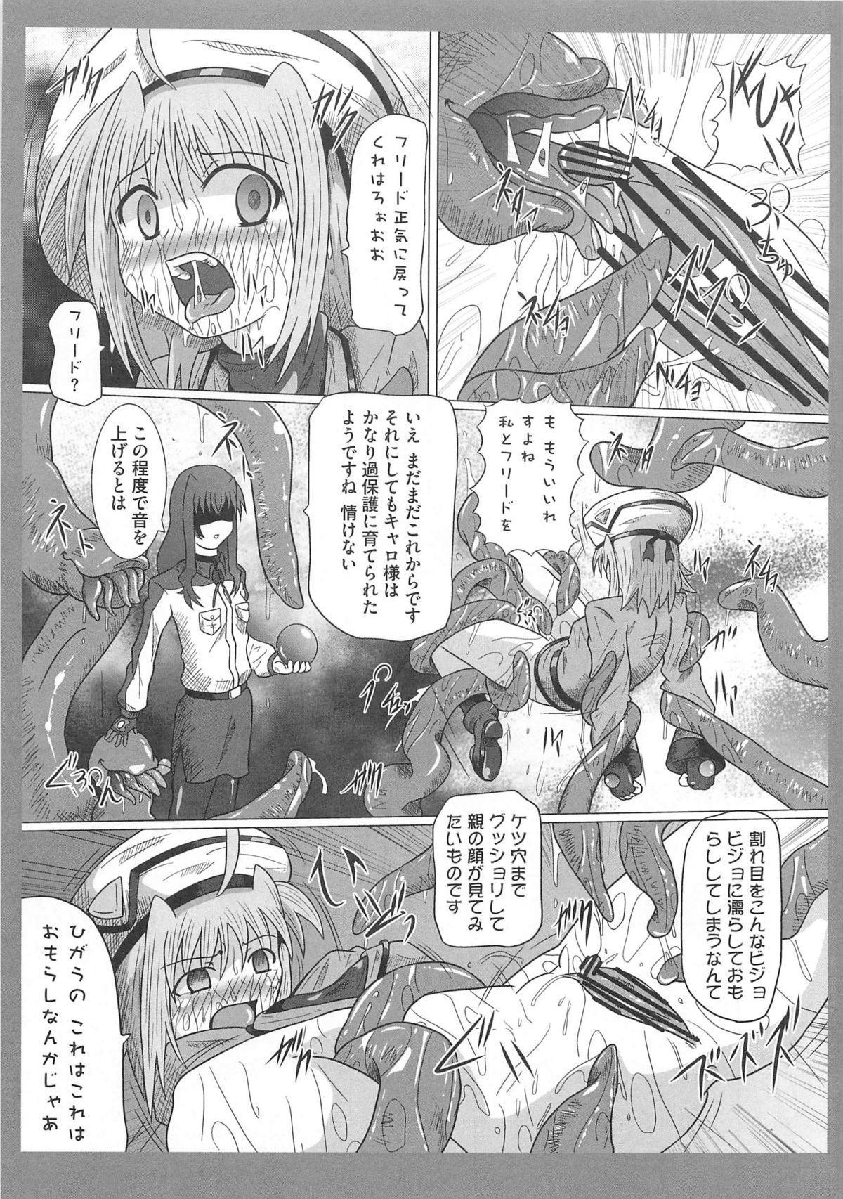 Mohou Shoujo NanoFei to Shokushu 116