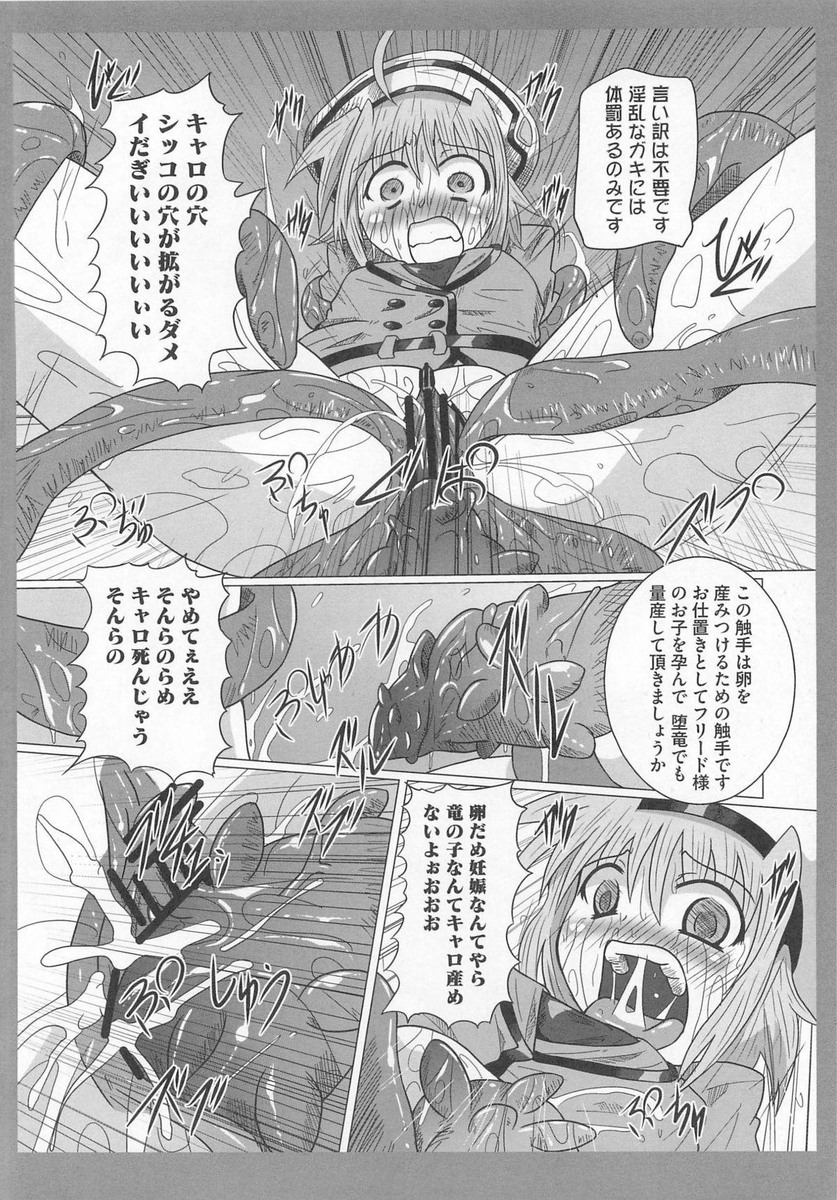 Mohou Shoujo NanoFei to Shokushu 117