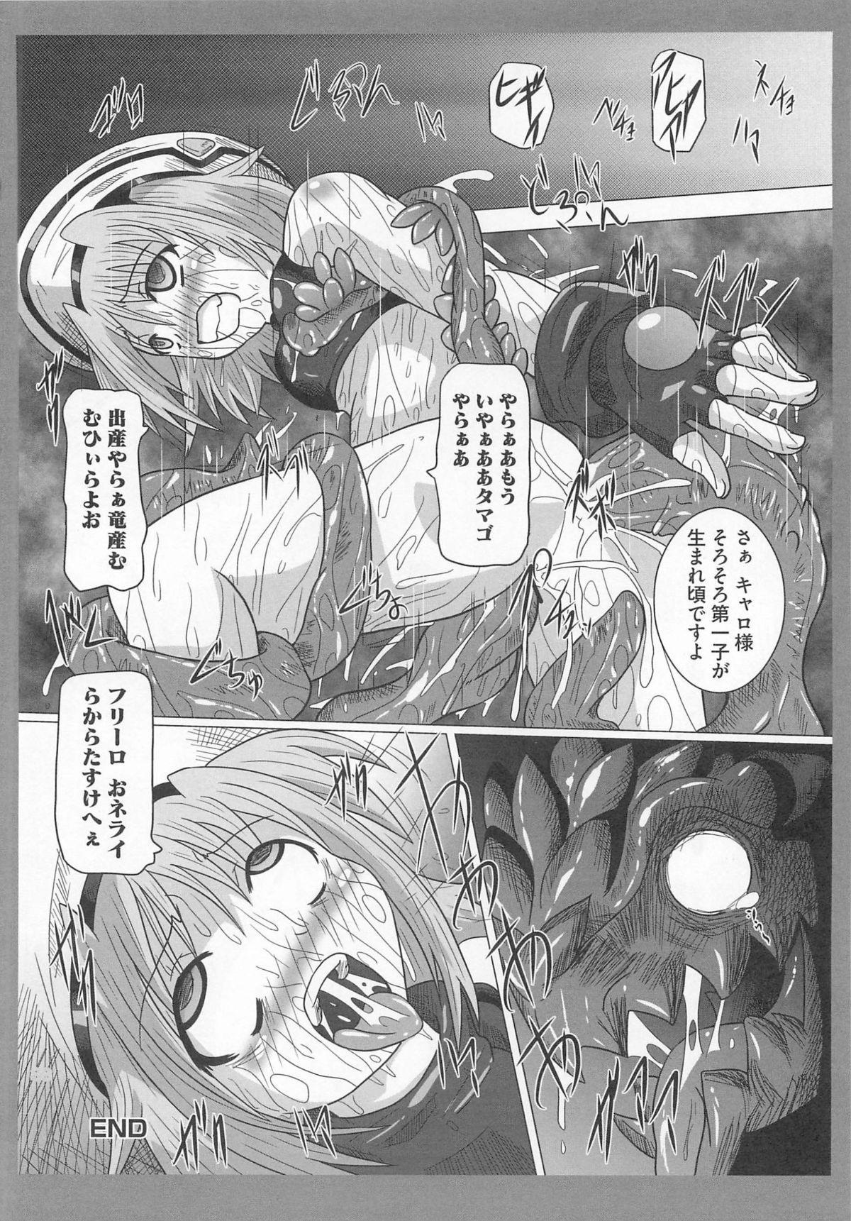 Mohou Shoujo NanoFei to Shokushu 119