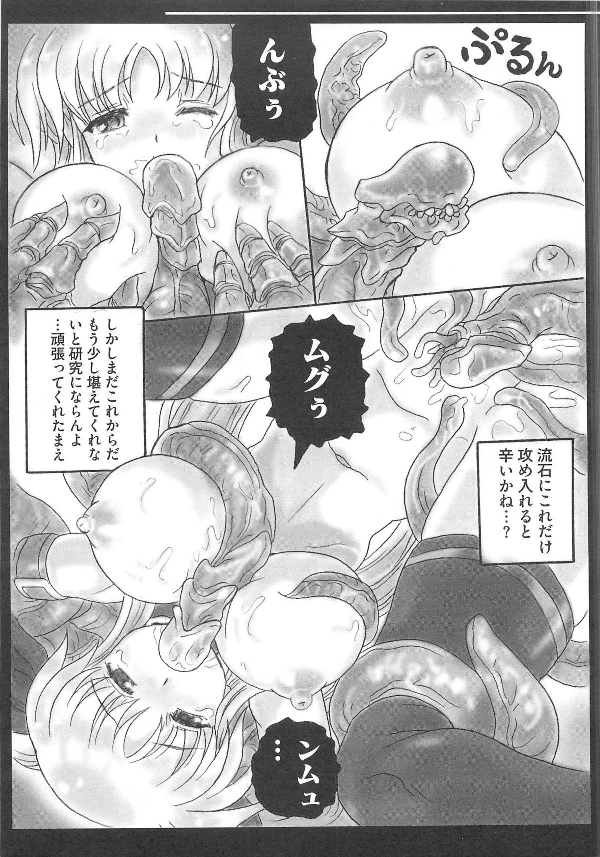 Mohou Shoujo NanoFei to Shokushu 124