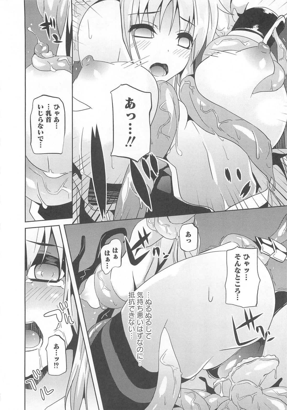 Mohou Shoujo NanoFei to Shokushu 12