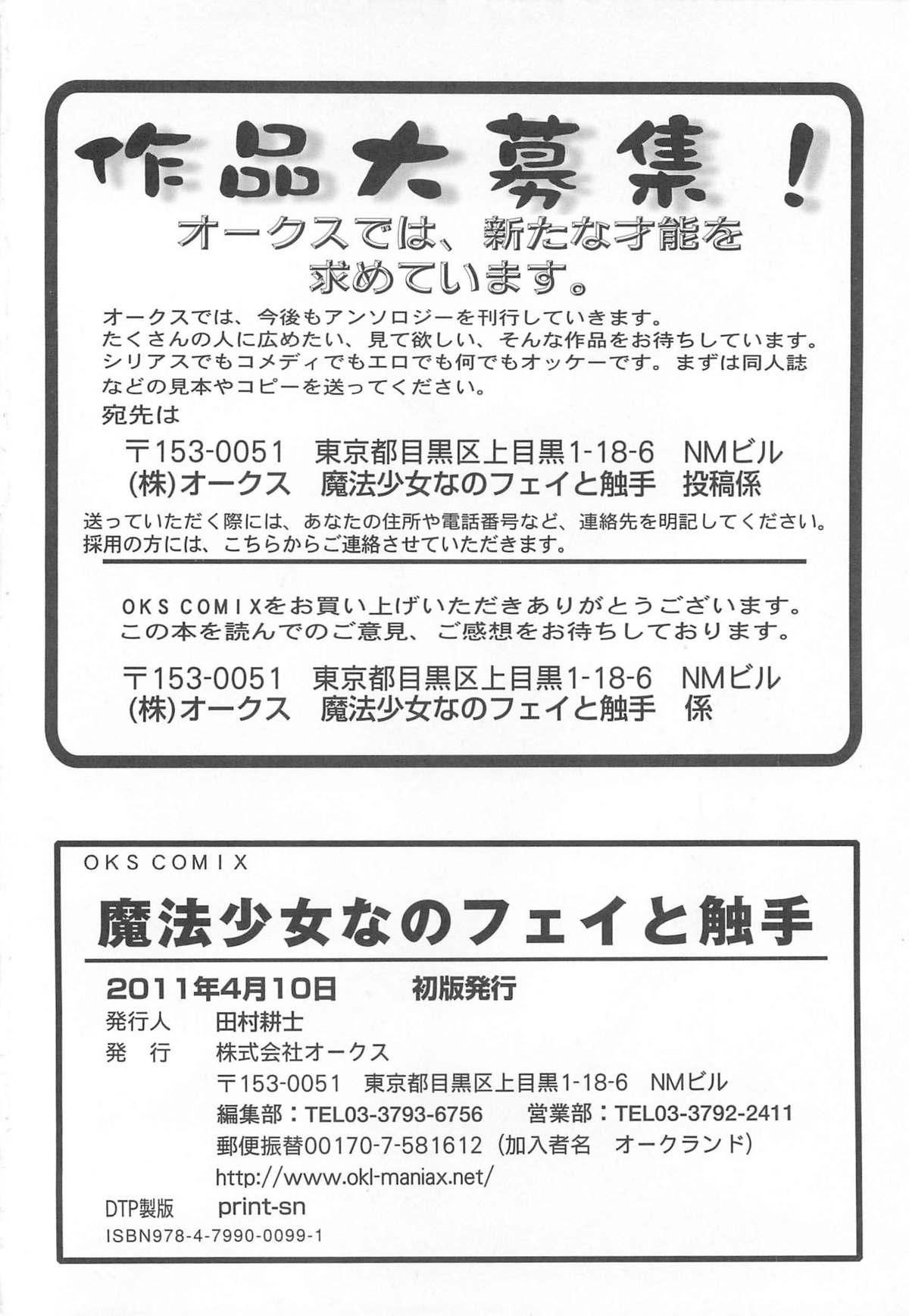 Mohou Shoujo NanoFei to Shokushu 161