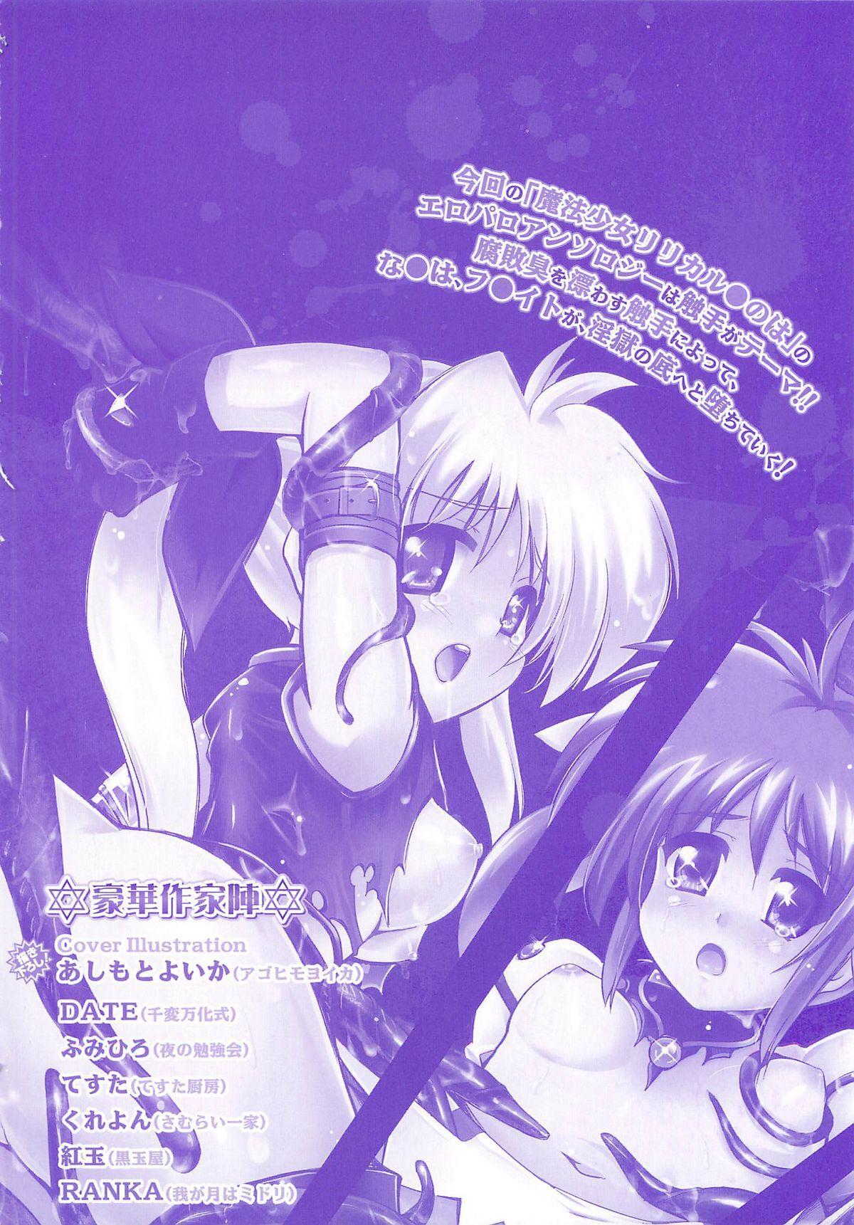 Mohou Shoujo NanoFei to Shokushu 162
