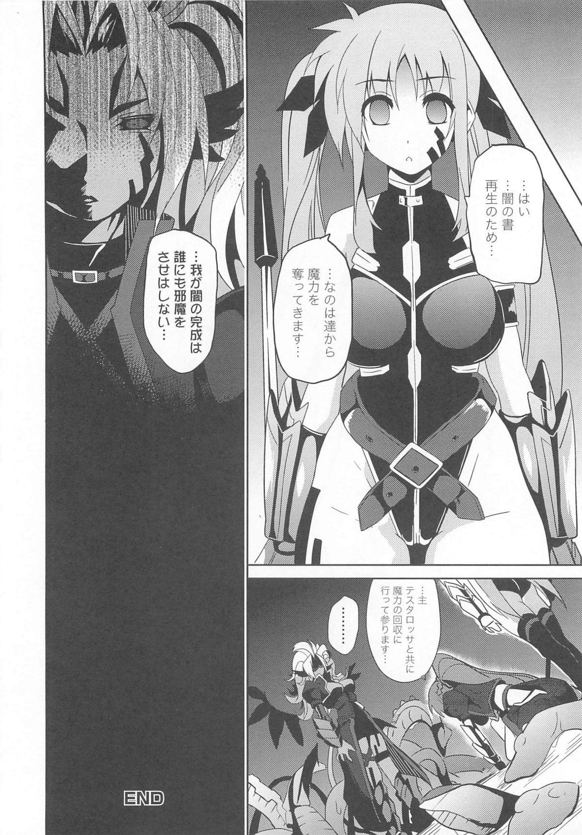 Mohou Shoujo NanoFei to Shokushu 24