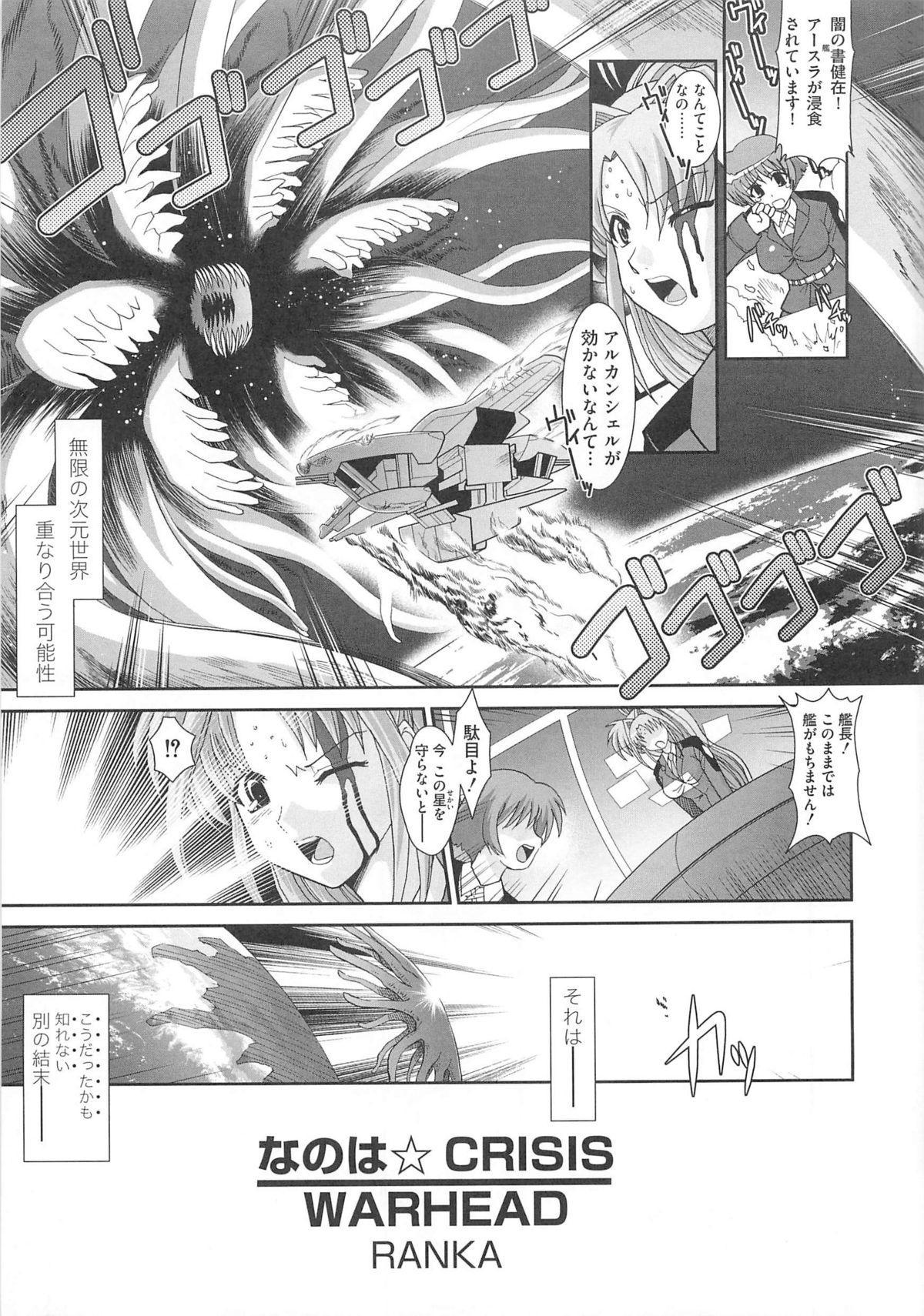 Mohou Shoujo NanoFei to Shokushu 27