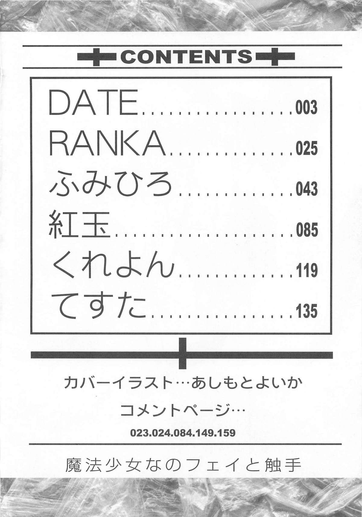 Mohou Shoujo NanoFei to Shokushu 4
