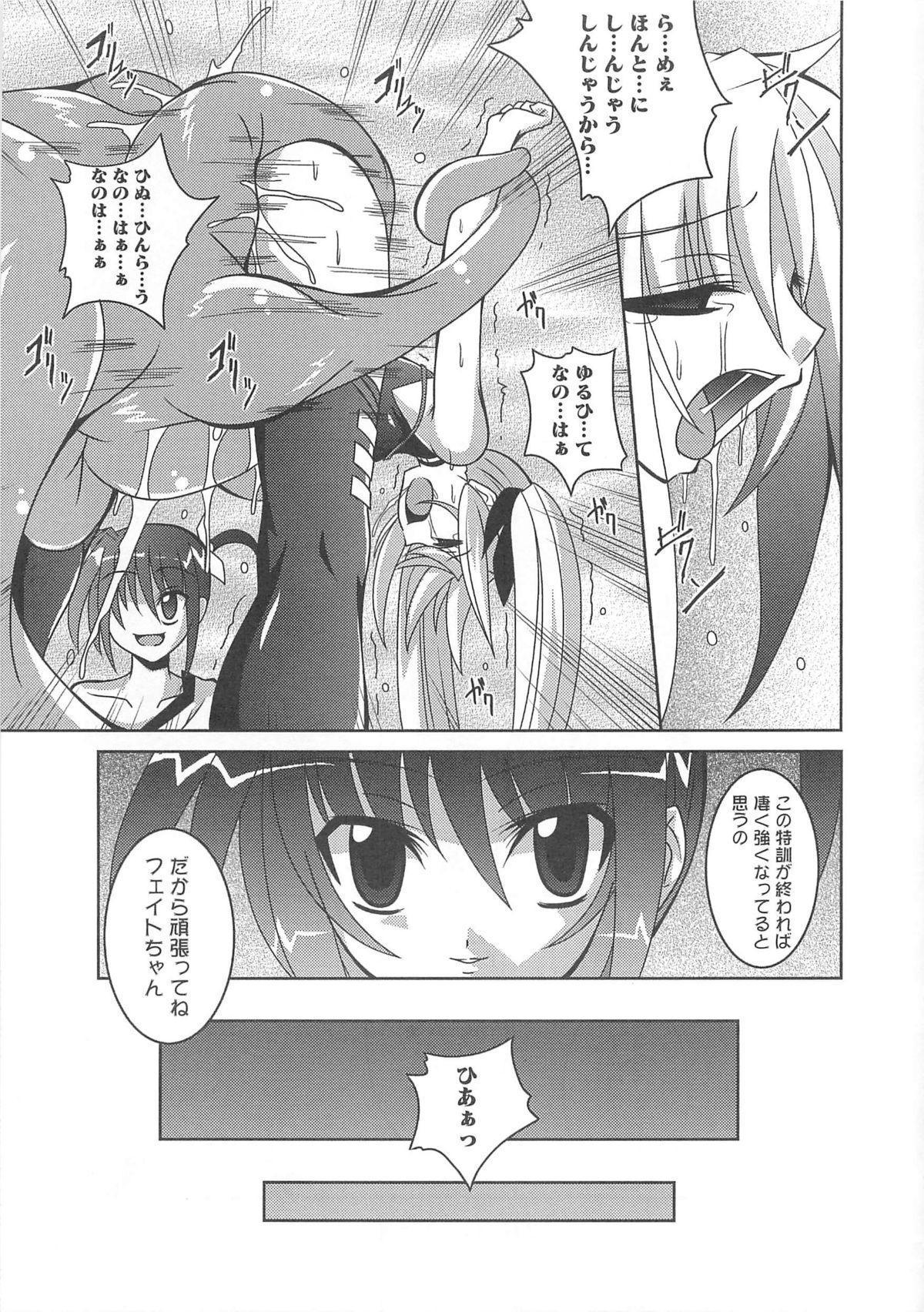 Mohou Shoujo NanoFei to Shokushu 63