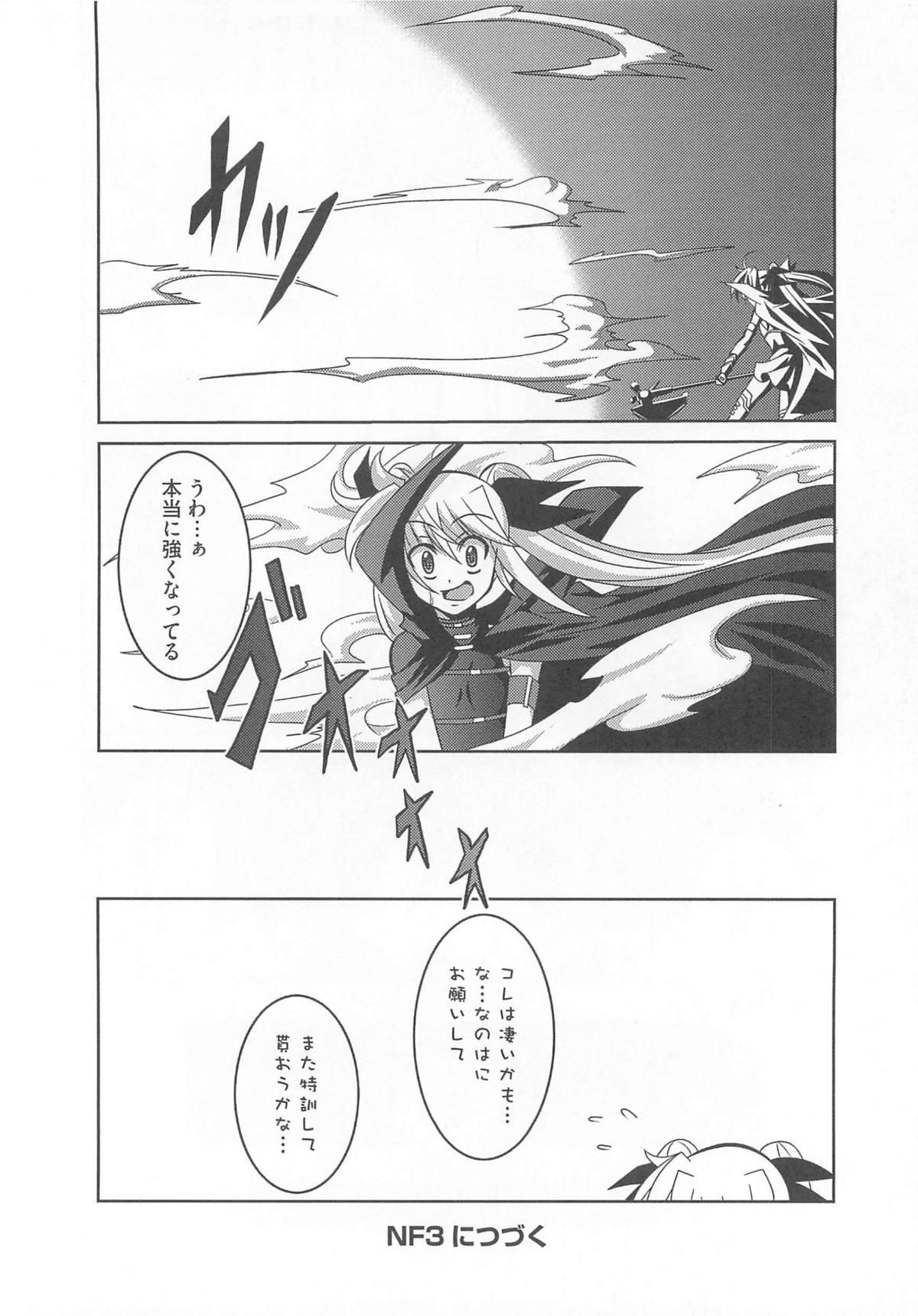 Mohou Shoujo NanoFei to Shokushu 64
