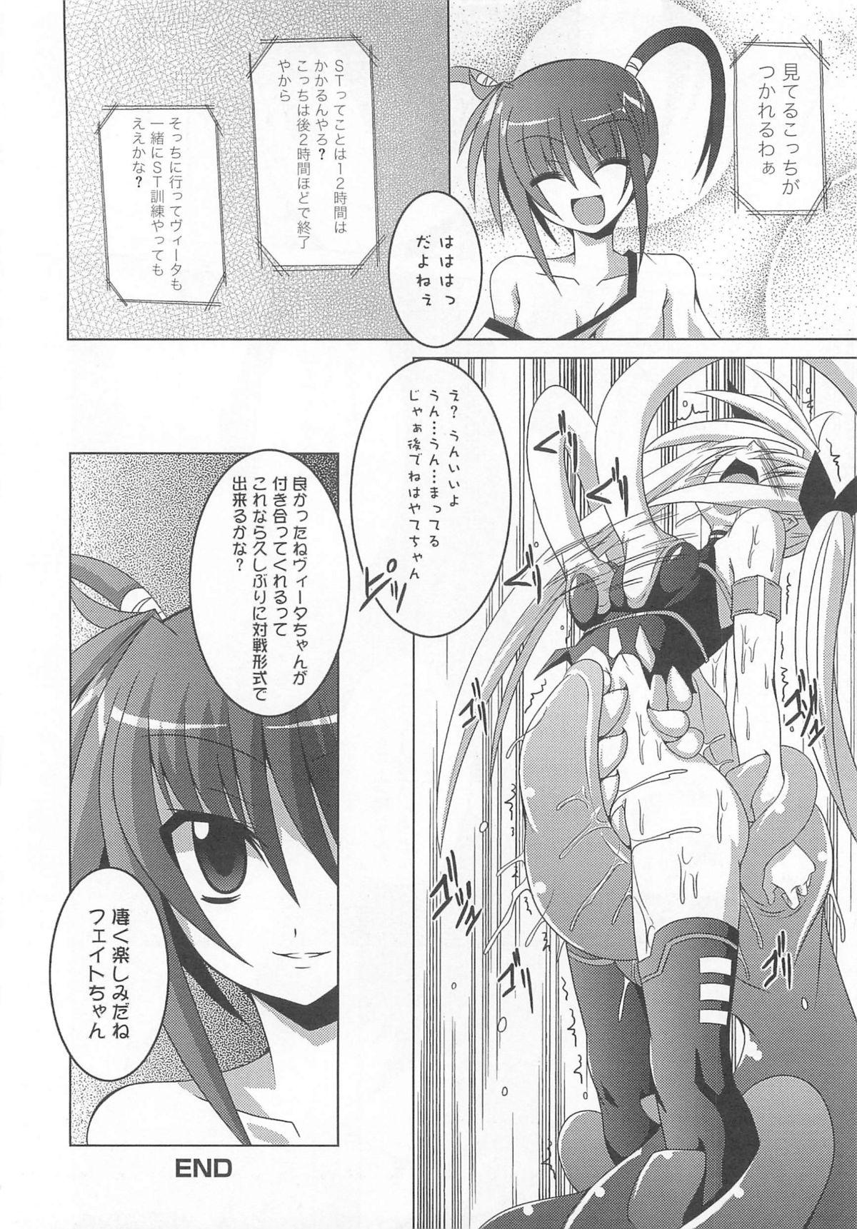 Mohou Shoujo NanoFei to Shokushu 83