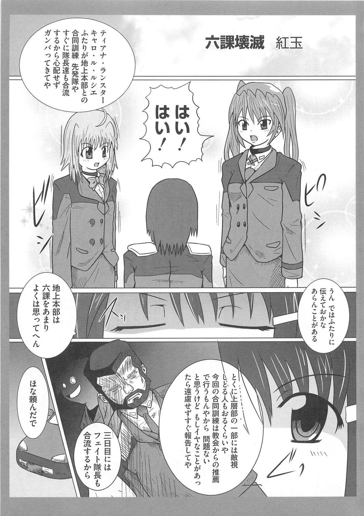 Mohou Shoujo NanoFei to Shokushu 86