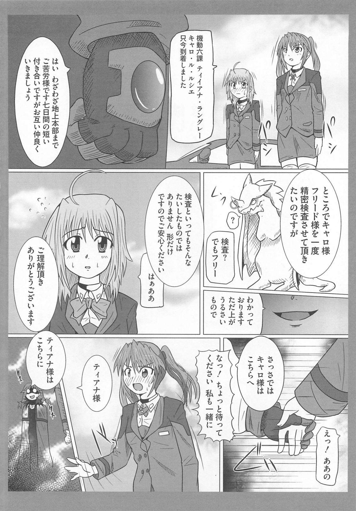 Mohou Shoujo NanoFei to Shokushu 87