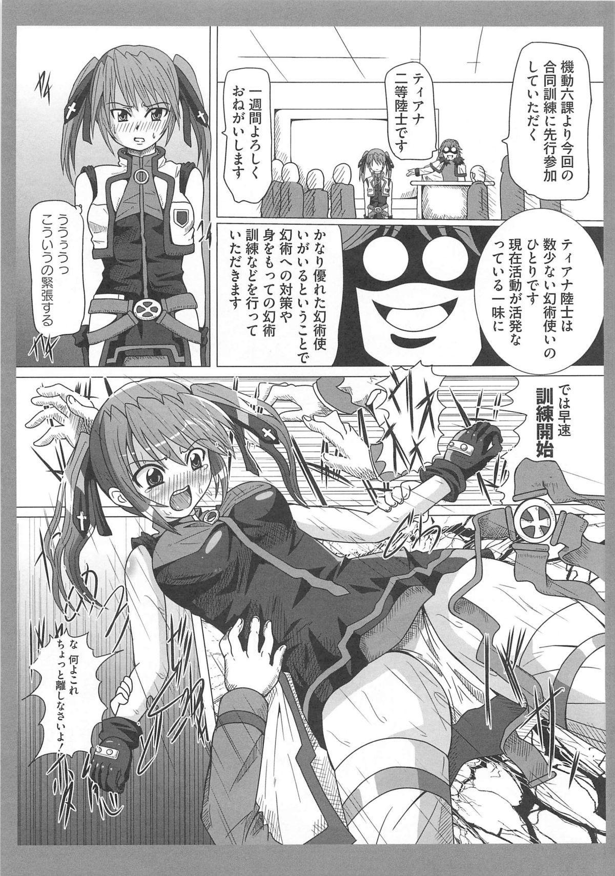 Mohou Shoujo NanoFei to Shokushu 88