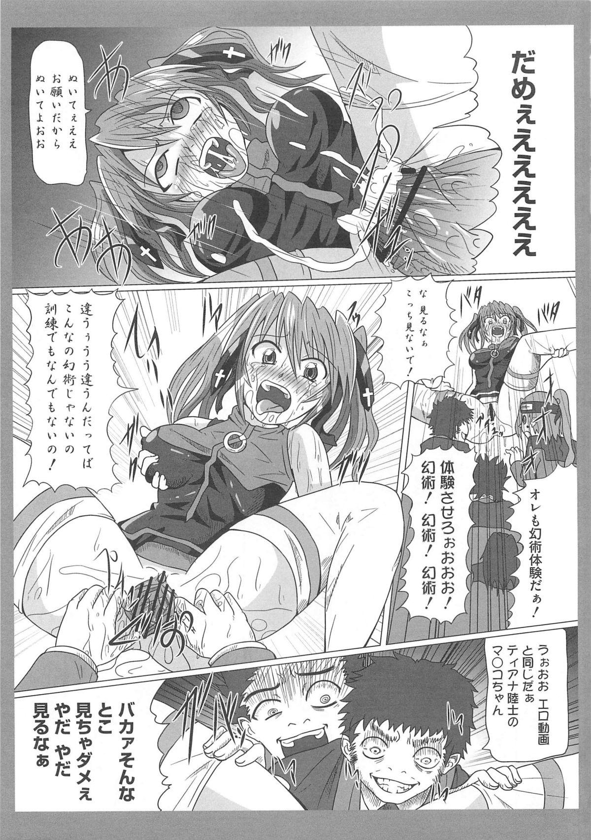 Mohou Shoujo NanoFei to Shokushu 92