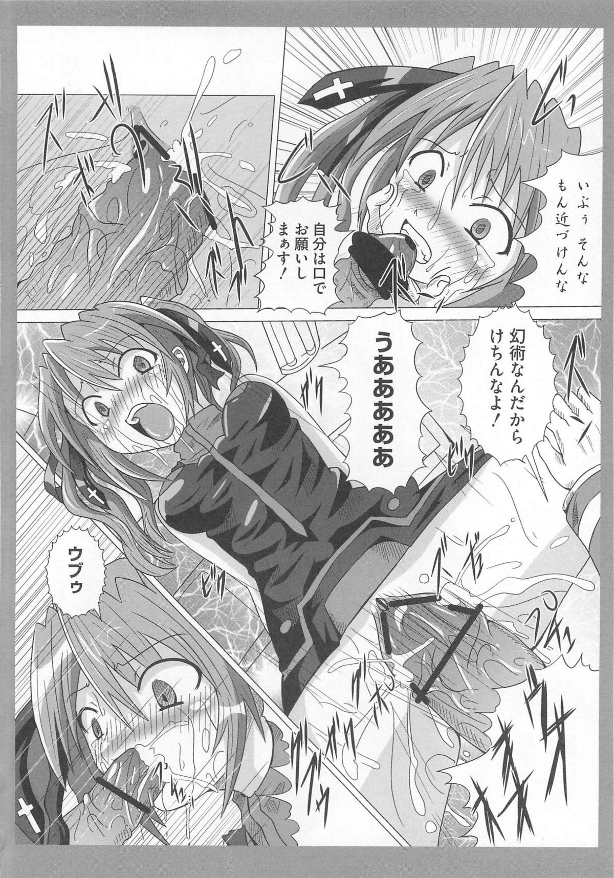 Mohou Shoujo NanoFei to Shokushu 93