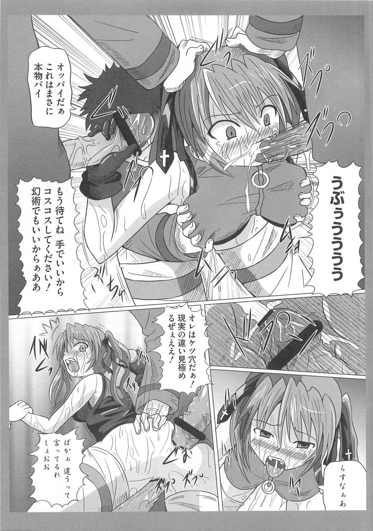 Mohou Shoujo NanoFei to Shokushu 94