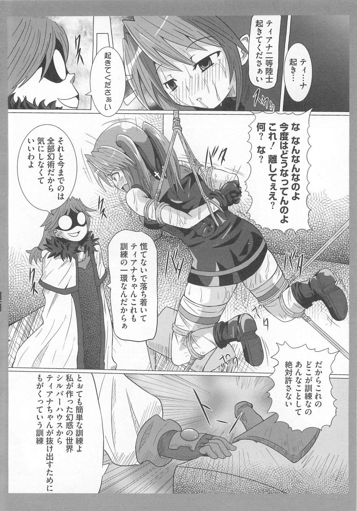 Mohou Shoujo NanoFei to Shokushu 97