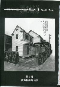 Kyoudai Renka Vol.4 5