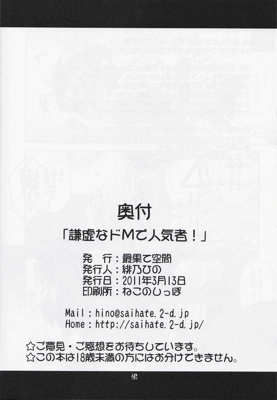 Kenkyo na Do-M de Ninkimono! 23