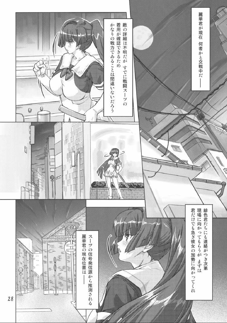 Sukumizu Sentai Bikininger 2 26